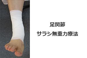 足関節サラシ無重力療法