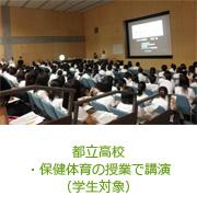 都立高校・保健体育の授業で講演(学生対象)